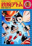 鉄腕アトム(カッパ・コミックスデラックス)(30) / 手塚治虫