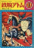 鉄腕アトム(カッパ・コミックスデラックス)(31) / 手塚治虫
