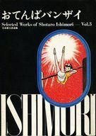 石森章太郎選集 おてんばバンザイ(3) / 石森章太郎