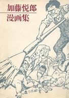 ランクB)加藤悦郎漫画集 / 加藤悦郎
