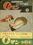 0マン(2) / 手塚治虫