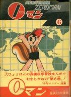 0マン(6) / 手塚治虫
