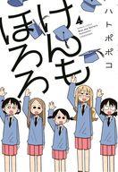 けんもほろろ(完)(4) / ハトポポコ