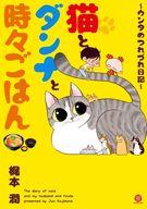 猫とダンナと時々ごはん ウンタのつれづれ日記 / 梶本潤