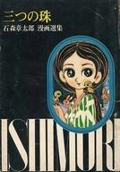 三つの珠 石森章太郎 漫画選集 / 石森章太郎