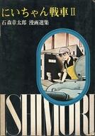にいちゃん戦車 石森章太郎 漫画選集(2) / 石森章太郎