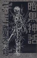 暗黒神話 完全版 / 諸星大二郎