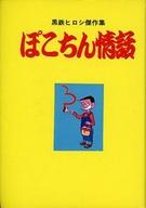 黒鉄ヒロシ傑作集 ぽこちん情話(2) / 黒鉄ヒロシ