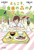 ようこそ、自由の森の学食へ / 岩田ユキ