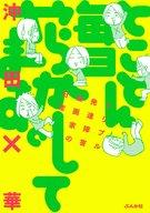 とことん毎日やらかしてます。トリプル発達障害漫画家の日常 / 沖田×華