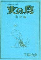 COM名作コミックス 火の鳥 未来編(A5版) / 手塚治虫