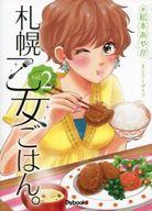 札幌乙女ごはん。 コミックス版(2) / 松本あやか
