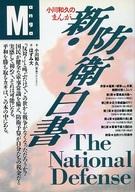 小川和久のまんが 新・防衛白書 / ほずみ大