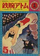 ランクB)5)鉄腕アトム 十字架島の巻他(カッパ・コミックスデラックス) / 手塚治虫