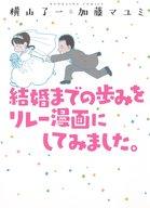 結婚までの歩みをリレー漫画にしてみました。 / 横山了一/加藤マユミ