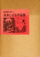 箱付)3)現代漫画の発見 水木しげる作品集 / 水木しげる