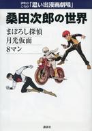 少年のころの思い出漫画劇場 桑田次郎の世界 / 桑田次郎