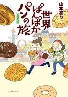 世界ぱんぱかパンの旅(北欧編) / 山本あり