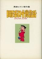 黒鉄ヒロシ傑作集 昭和情話(4) / 黒鉄ヒロシ