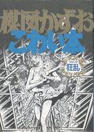 楳図かずお こわい本・狂乱(9) / 楳図かずお