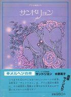 帯付・サイン付)グリム童話よりサンドリヨン / 水野英子