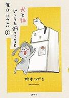 犬と猫どっちも飼ってると毎日たのしい(1) / 松本ひで吉