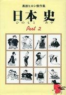 黒鉄ヒロシ傑作集 日本 史 part 2(11) / 黒鉄ヒロシ