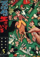 フィルムは生きている 手塚治虫漫画選集5 / 手塚治虫
