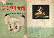 不備有)1)ジャングル大帝 手塚治虫漫画全集 / 手塚治虫