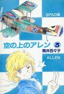 ランクB)3)空の上のアレン / 筒井百々子