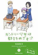 カントリー少女は都会をめざす!?(1) / 鬼龍駿河