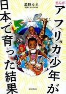 まんが アフリカ少年が日本で育った結果 / 星野ルネ