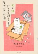 犬と猫どっちも飼ってると毎日たのしい(2) / 松本ひで吉