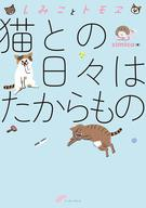 しみことトモヱ 猫との日々はたからもの / simico