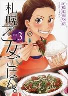 札幌乙女ごはん。 コミックス版(3) / 松本あやか