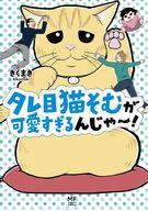 タレ目猫そむが可愛すぎるんじゃ?! / きくまき