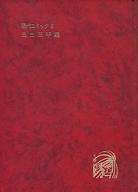 不備有)6)現代コミック 白土三平集 / 白土三平