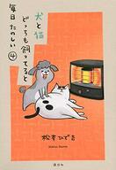 犬と猫どっちも飼ってると毎日たのしい(4) / 松本ひで吉