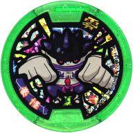 [コード保証無し] 豪怪 ホロZメダル 「妖怪ウォッチ 妖怪メダル零 真打 ~怪魔かいま!ホンマかいま!?~」