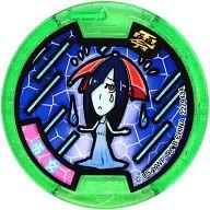 [コード保証無し] 雨女 Zメダル(ノーマル) 「妖怪ウォッチ 妖怪メダル零 真打 ~怪魔かいま!ホンマかいま!?~」