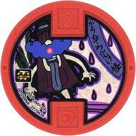 [コード保証無し] から傘お化け・怪 古典メダル(ノーマル) 「妖怪ウォッチ 妖怪メダル零 真打 ~怪魔かいま!ホンマかいま!?~」