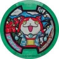 [コード保証無し] ジバニャン  Uメダル(ノーマル) 「妖怪ウォッチ 妖怪メダルU stage2 ~銀幕デビュー!5つのうたの物語だニャン!~」