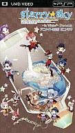 Starry☆Sky ~in Winter~ Portable アニメイト限定版 ミニドラマ