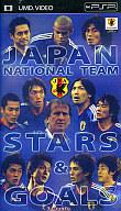 日本代表スターズ&ゴールズ2005