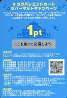 カードファイト!!ヴァンガード #カラパレエンドカード ラバーマットキャンペーン【1pt】