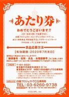 白猫プロジェクトTCG あたり券【PR066 ノア】