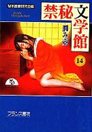禁秘文学館(14) 潤み壺
