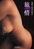 発掘「昭和の秘本」旅情