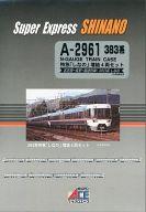 383系 しなの 増結4両セット [A2961]