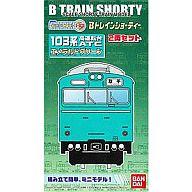 103系電車(高運転台車) エメラルドグリーン 「Bトレインショーティー」